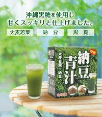 納豆青汁大麦若葉+納豆3g×30包[ナットウキナーゼ][沖縄県産品]