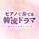 【10/24 19時〜】ポイント10倍 ピアノで奏でる韓流ドラマ〜愛のフォルティッシモ