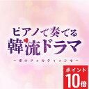 【期間限定】ポイント10倍 ピアノで奏でる韓流ドラマ〜愛のフォルティッシモ