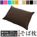 そば枕 頚椎安定型 日本製 35×50cm 《彩》|枕 かため 安眠枕 おしゃれ まくら そばがら枕 ...