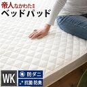 マイティトップ ベッドパッド ワイドキング 200×200cm|ベッド 洗える キングサイズ ベ