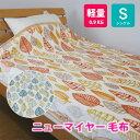 ニューマイヤー毛布 140x200 リーフ柄 シングルサイズふんわり軽い なめらかタッチ 毛布 ブランケット あったか寝具ハワイアン ふんわり軽い あったか寝具 子供部屋 キッズ 子ども 子供 こども 赤ちゃん ベビー ペット
