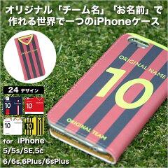 iPhone6 ケース 手帳型 iPhone6s Plus サッカーユニフォーム (クラブチー…