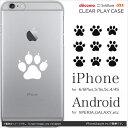 iPhone7 ケース クリアプレイ(動物の足あと)プリントケース【iPhone7 Plus ケース/iPhone6s ケース クリア/プラス/iPhone5s ケース/アイフォン5s/アイフォン6/CASE】