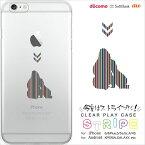 【iPhone11 SE 全機種対応】スマホケース iPhone XS Max XR X Galaxy Xperia 携帯ケース iphoneケース スマホ カバークリア オシャレ かわいい 人気 オススメ デザインクリアプレイ ストライプシリーズ(リンゴ→ゴリラ) iphone7 iphone8 シルエット
