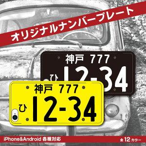 iPhone6 ケース/iPhone5s/iPhone6 Plus/GALAXY/XPERIA/ハードケース/ナンプレ/車/オリジナル/セ...