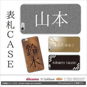 iPhone6/6s ケース 【表札】 多機種対応 セミオーダー【C】