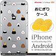 iPhone 7Plus ケース クリアプレイ(おにぎり)【iPhone7 カバー/iPhone6s ケース クリア/プラス/iPhone5s ケース/アイフォン5s/アイフォン6/CASE】