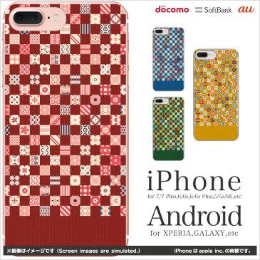 【送料無料】【1000円ポッキリ】【対応機種200超】iPhone 12 pro max mini 楽天モバイル UQモバイル SE2 Galaxy Xperia スマホ ケース 携帯ケース カバー (パターンチェック) 【 和柄/ドット/柄/人気】
