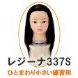 レジーナ337S 練習用カットウィッグ【カットの練習からスタイリングまで】