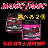 MANIC PANIC マニックパニック<選べる2個>【ヘアカラー/毛染め/カラー剤/manicpanic/マニパニ】【送料無料】