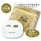 【即日発送】アスターナ 3GFフェイスマスク プレミアム 120枚(40枚×3袋)【EGF/FGF/IGF/フェイスパック/シートマスク/フェイスマスク/日本製/EGF/Asturna 3GF Face Mask