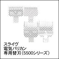 シェーバー・バリカン用アクセサリー, バリカン・ヘアカッター用替え刃 (5500)5mmMODEL 505-H505-P515R515R-P525 5000AD5500