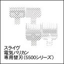 スライヴ替刃(5500シリーズ)5mm【対応機種:MODEL 505-...