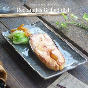 2色黒窯変 焼き物長角皿 角皿 スクエア 魚皿 さんま皿