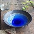 和食器 ラピスラズリ瑠璃色ブルー 和食大好き 碧き深海色の平鉢 16cm 小鉢 中鉢 ボウル おうち ごはん うつわ 陶器 美濃焼 日本製