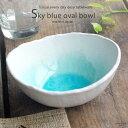 コロンとしたまぁ〜るい きれいな トルコブルーに吸い込まれそうな 溜まり オーバル楕円 深中鉢 和食器 おうち ごはん うつわ 陶器 美濃焼 日本製