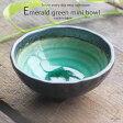 すごいエメラルドグリーンの魅惑 姫胡蝶の三ツ足ボール 和食器 小鉢 ボウル