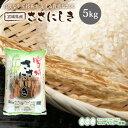 ササニシキ 米 5kg 送料無料 あす楽 宮城県産 令和2年産 《5kg》 白米 お米 5kg 米5kg 米5キロ 宮城県 ささにしき 国内産米 精米 単一原料米 検査米 ブランド米