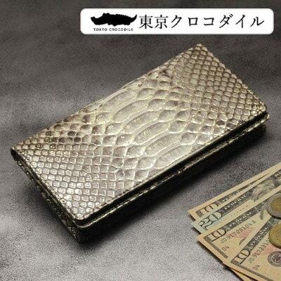 個性的で美しい模様が魅力の蛇革(パイソン)財布 東京クロコダイル ダイヤモンドパイソン無双長財布ジパング
