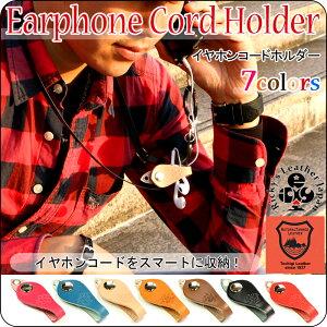 レザーイヤホンコードホルダー イヤホンコードクリップ ヘッドホン ホルダー アイフォン キャップ