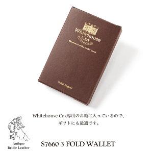 ホワイトハウスコックス本革三つ折り財布S7660アンティークブラウン茶ブランド化粧箱ギフト包装ブライドルレザーカードコインケース付き財布サイフレザーメンズ彼氏ユニセックス誕生日プレゼント英国御三家
