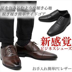 ビジネスシューズ メンズ フォーマル 紳士靴 黒 ブラック ダークブラウン ストレートチップ 内羽 ロングノーズ 靴 リクルート 冠婚葬祭 メンズビジネスシューズ