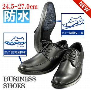 メンズ ビジネスシューズ 防水 ブラック レインシューズ ストレートチップ 外羽 ロングノーズ 紳士靴 防滑 幅広 3E 大きいサイズ