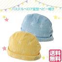 *ボンシュシュ*パステルベロア星型ベビー帽子赤ちゃん 帽子 新生児 出産祝 男の子 冬 帽子 ベビー ボーダー キャップ・出産祝い