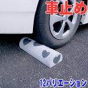 車止め 駐車場 タイヤ止め カーストッパースタイル 高級御影石 本体のみ 1個 幅45cm 駐車場用品 4柄3カラー(選べる12パターン)