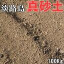 【送料無料サービス】真砂土 まさ土 まさど まさつち20kg×5袋セット(100kg)庭土 園芸 水溜り補修 5mmまで