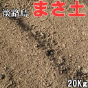 【楽天スーパーSALE】【10% OFF】【送料無料サービス】真砂土 まさ土 まさど まさつち20kg袋 庭土 園芸 水溜り補修 5mmまでガーデニング/庭