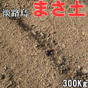【送料無料サービス】真砂土 まさ土 まさど まさつち20kg×15袋セット(300kg)庭土 園芸 水溜り補修 5mmまでガーデニング/庭/砂利