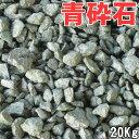 【送料無料サービス】砕石 青(緑)砕石 20kg袋 5号砕石(20〜30mm)6号砕石(13〜20mm)日本製 国産生産 ガーデニング/庭/砂利 ガーデニング/庭/砂利