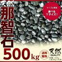 【送料無料サービス】天然那智黒石(黒砂利)那智黒20kg*25袋(50...
