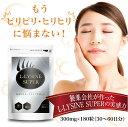 リジン サプリ 2個セット アミノ酸 サプリメント Lリジン98%配合 L-LYSINE SUPER 180粒 30日分 幸せラボ 3