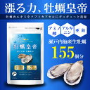 【送料無料】牡蠣皇帝 牡蠣 サプリ 国内産 牡蠣エキス使用 亜鉛 90粒 30日分 カキ サプリメント 牡蠣 サプリ