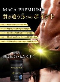 マカアルギニン亜鉛マカサプリクラチャイダムシトルリンアルギニンサプリメント男性全10種類30日分60カプセル※精力剤ではなくサプリMACAPREMIUMマカプレミアム幸せラボ