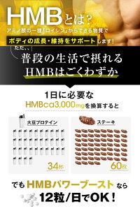 HMB90000mgダイエットサプリ国産HMBサプリメント筋トレサプリHMBPOWERBOOST90000mgパワーブースト送料無料幸せラボBULKEYバルキー