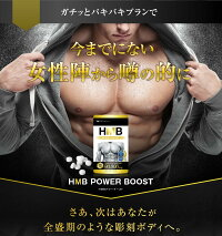 HMBhmbダイエットサプリ国産プロテインサプリメント筋トレトレーニングHMBPOWERBOOST1袋90000mg360タブレットHMBパワーブースト送料無料幸せラボ