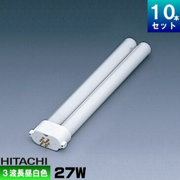 日立 FPL27EX-N パラライト コンパクト蛍光灯 3波長形 昼白色 [10本入] [セット商品]