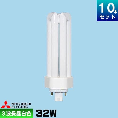 三菱 FHT32EX-N コンパクト蛍光灯 3波長形 昼白色 [10本入] [1本あたり444円][セット商品] BB・3