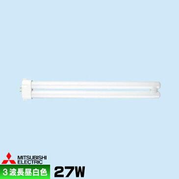 三菱 FPL27EX-N コンパクト蛍光灯 3波長形 昼白色 BB・1