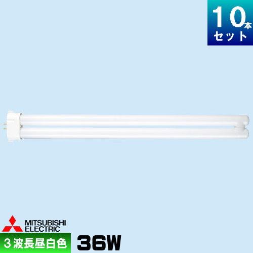 三菱 FPL36EX-N コンパクト蛍光灯 3波長形 昼白色 [10本入] [セット商品] BB・1