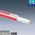 日立 FLR40SW/M/36-B 直管 蛍光灯 蛍光管 蛍光ランプ 白色 [25本入][1本あたり121.5円][セット商品] ラピッドスタート形 サンライン