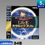NEC FHC34ED-LE-SHG 環形 スリム 蛍光灯 蛍光管 蛍光ランプ 3波長形 昼光色 [5本入][1本あたり812.79円][セット商品] LifeE ホタルックスリム