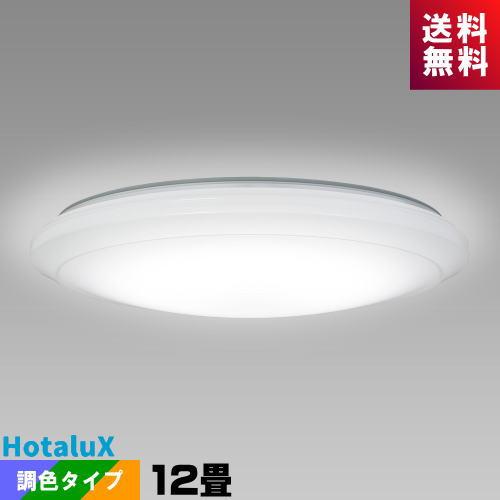 ホタルクス『快適あかりシーリングライト(HLDCD12100SG)』