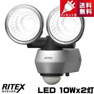 ライテックス 10W×2 LEDセンサーライト LED-AC2020
