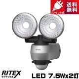 ライテックス LED-AC315 LED センサーライト 7.5W×2灯 コンセント式