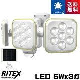 ライテックス S-90L LED センサーライト 5W×3灯 ソーラー式 フリーアーム式
